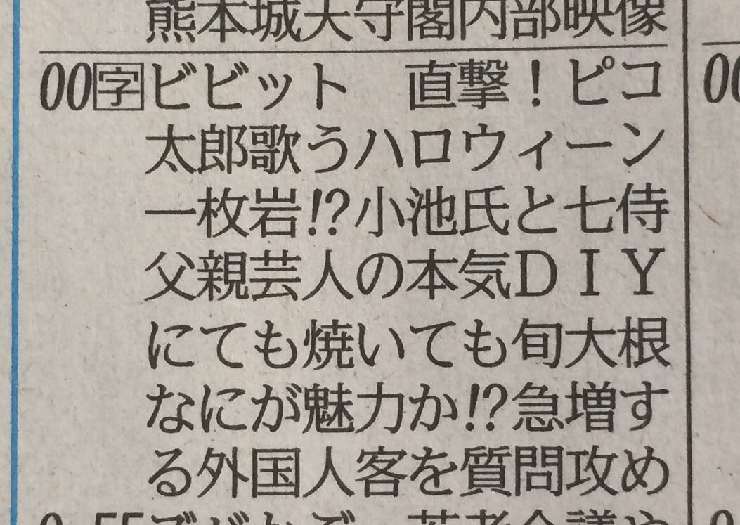 今日のビビット、新聞縦読みで「太一父になる」!!!