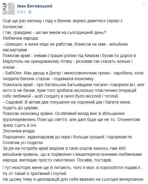 Декларация Порошенко подлежит проверке со стороны НАБУ, НАПК и ГПУ, но особо вопросов к ней нет, - Луценко - Цензор.НЕТ 3347