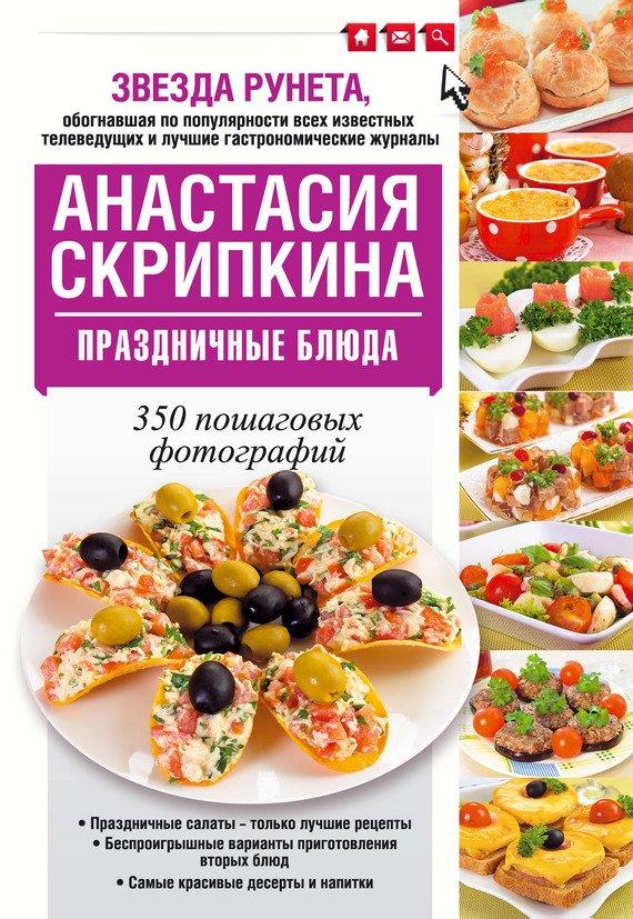 Анастасия скрипкина жареные кабачки