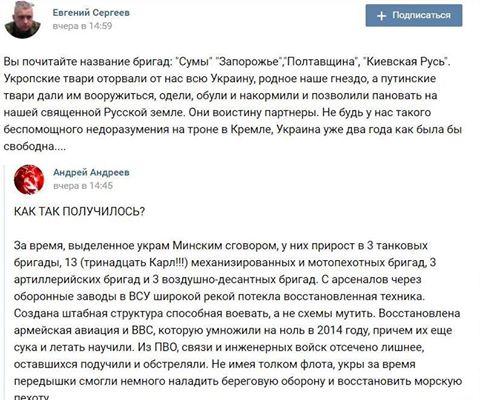 Следком РФ возбудил очередное дело против командиров украинских бригад - Цензор.НЕТ 4168