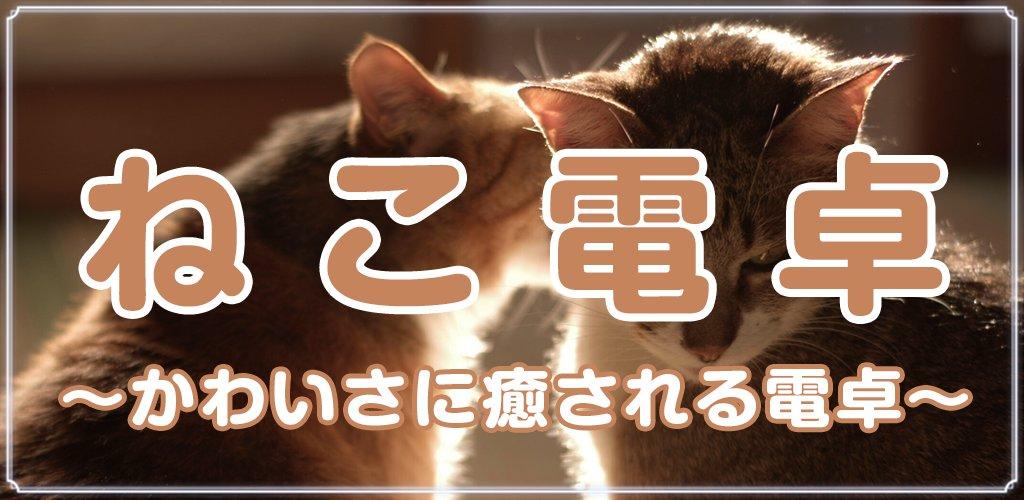 起動するたびに・・・。かわいい猫ちゃんの計算機アプリ♪ https://t.co/SBZFStjFCP #ねこ電卓 #ipad #猫電卓 https://t.co/WsTam9RGI0