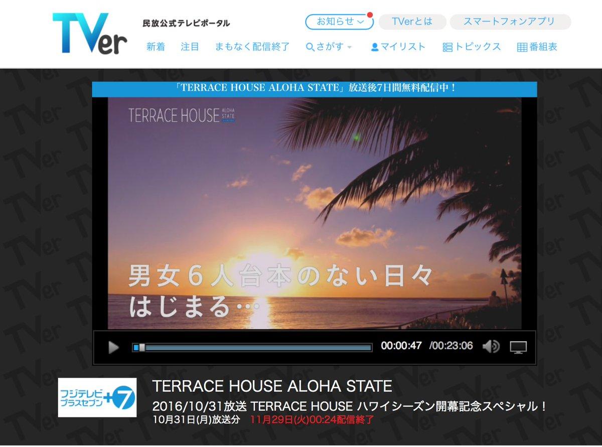 昨日地上波にてオンエアいたしました「ハワイシーズン開幕記念スペシャル!」現在 TVer⇨ https://t.co/B1GYmupjbJ と FOD⇨https://t.co/BR6ykMI23A にてご覧いただけます。#TERRACEHOUSE #テラスハウス
