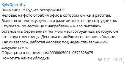 Патрульная полиция Киева перейдет на усиленный режим, - Зозуля - Цензор.НЕТ 8363