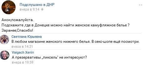 Согласовывается список товаров, которые можно провозить на оккупированный Донбасс, - Грымчак - Цензор.НЕТ 294