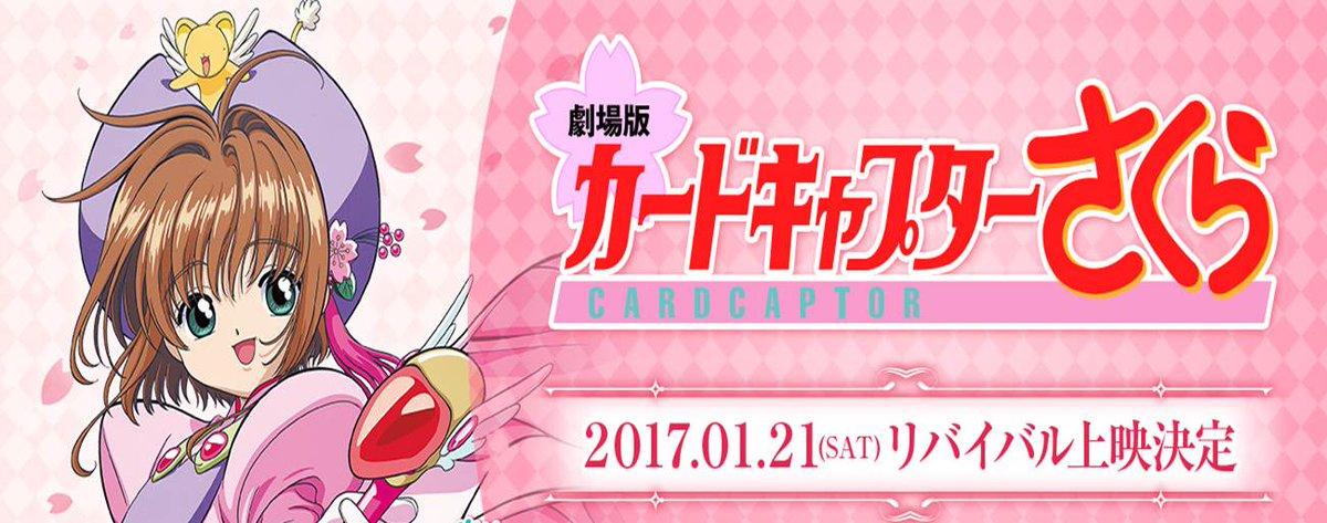 「劇場版カードキャプターさくら」リバイバル上映決定!特設サイトもオープン! ccsakura-official.com/revival/ #ccsakura