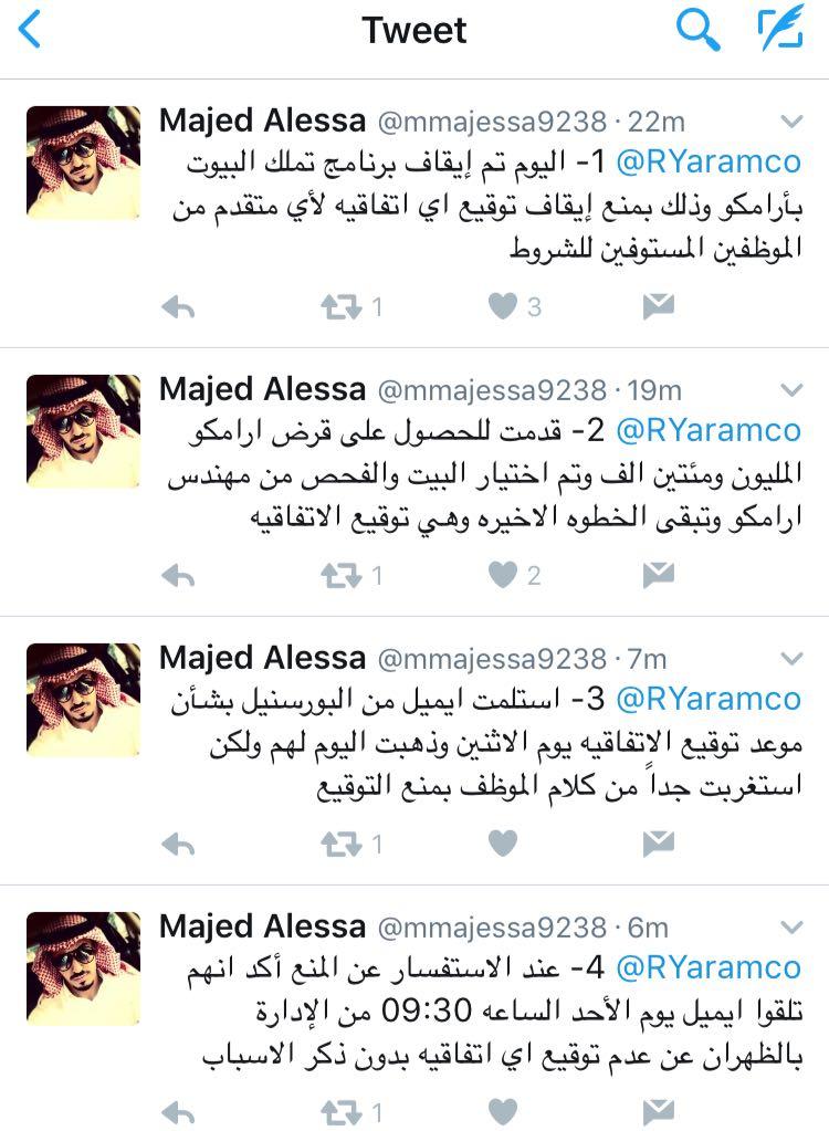 Saudi Aramco Jobs US on Twitter: