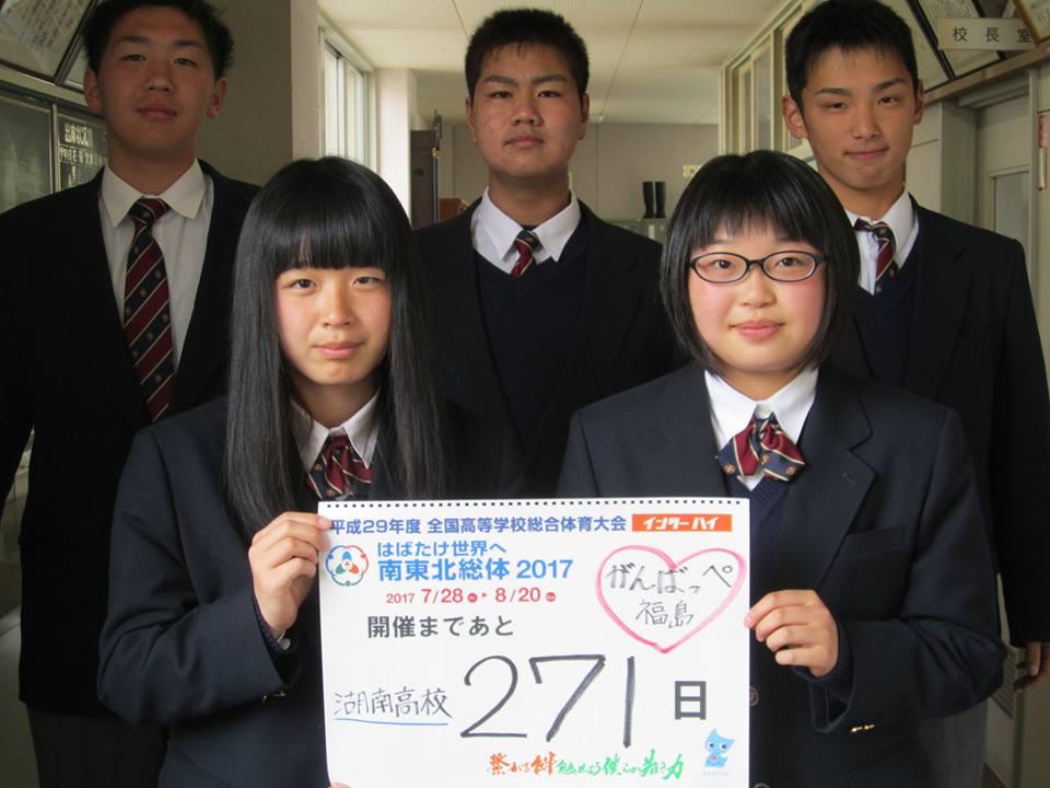 湖南高等学校制服画像