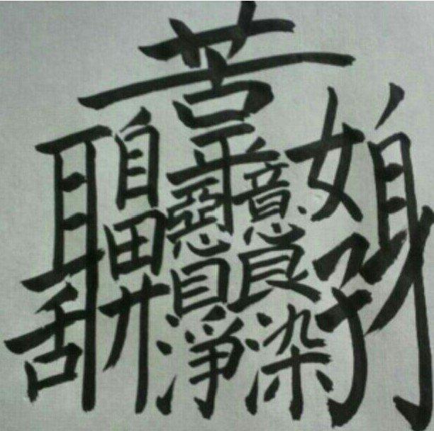 一 難しい 漢字 世界