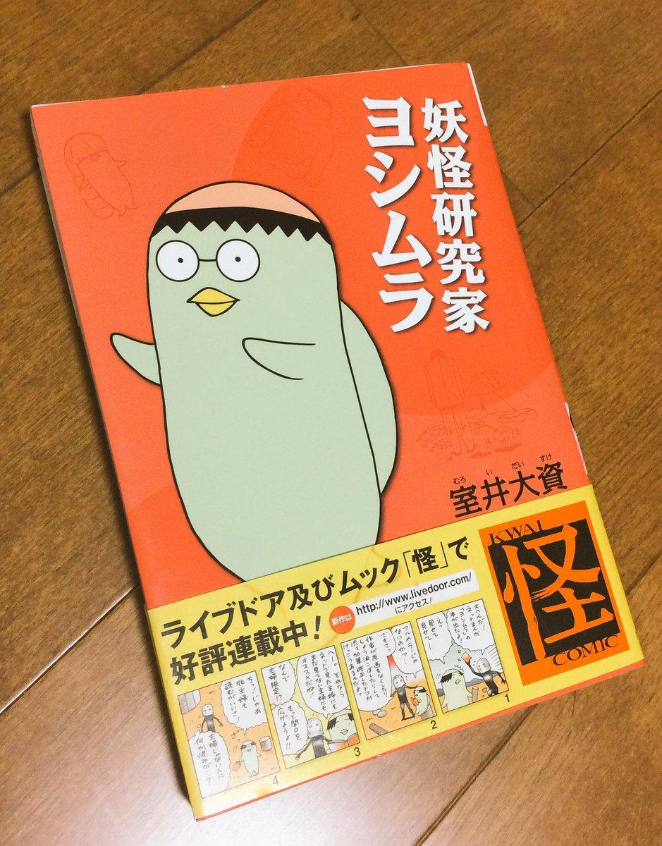 """とよ田みのる on Twitter: """"漫画..."""