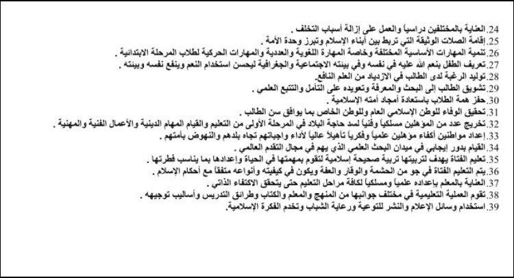 التعليم في المملكة On Twitter أهداف سياسة التعليم في المملكه العربيه السعوديه