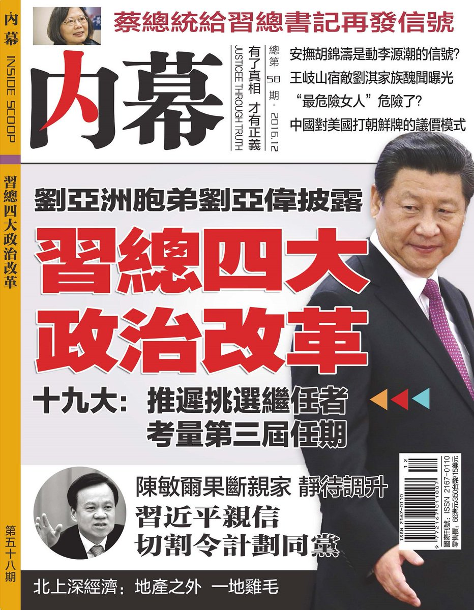 Image result for 习近平, mingjingnews