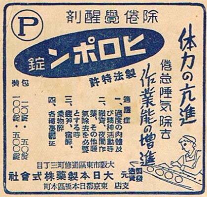@Lev1026 @kingbiscuitSIU あの「ヒロポン」発売元の、旧「大日本製薬」と誤認させようとしているところにシビれます。(大日本製薬は「マルピー印」。こちらさんは「マルテー印」) https://t.co/MwrsU9NbNv