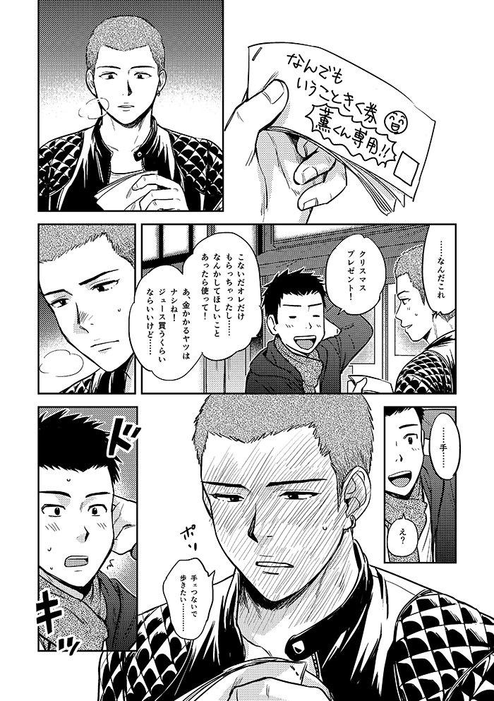 """日野雄飛🎀9/3新連載 on Twitter: """"☆Gメンの勝太と薫君のクリスマスの ..."""