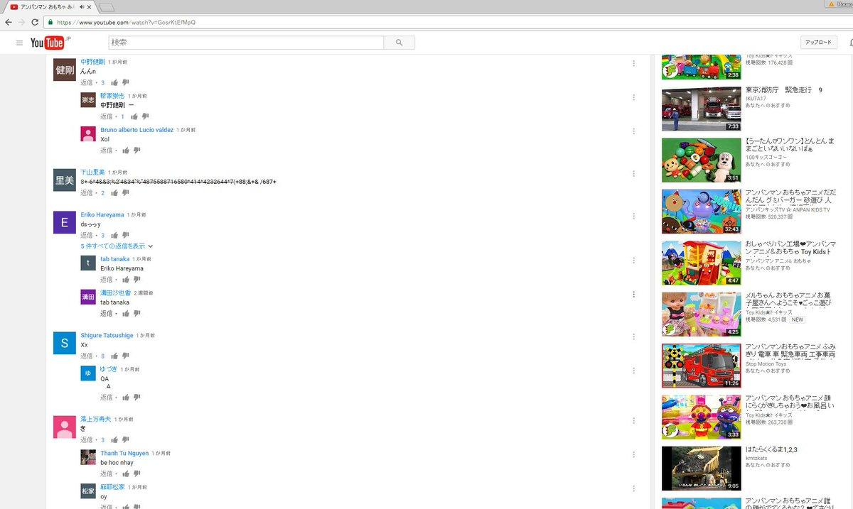 Youtubeの子供向けチャンネルのコメント欄で、赤ちゃん達が会話しててヤバイ https://t.co/Y1BIXJ9goA