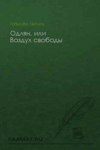 50 оттенков свободы книгу бесплатно pdf