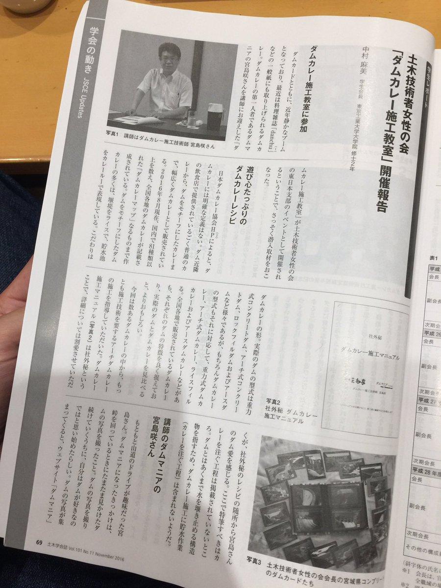 今月の土木学会誌に @dammania 氏を取材した記事があってコーヒー噴きかけました。 https://t.co/9ErwZHsYBc
