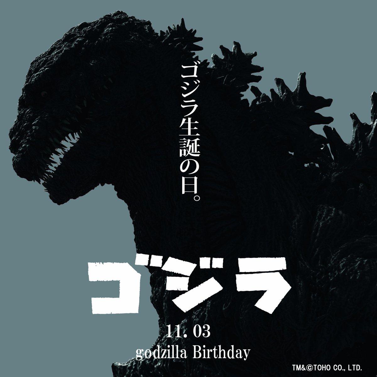 【ゴジラ生誕記念】62年前の今日、1954年11月3日に映画「ゴジラ」が公開されました。今日はゴジラの誕生日!ゴジラ生誕イベントが各地で開催中です!