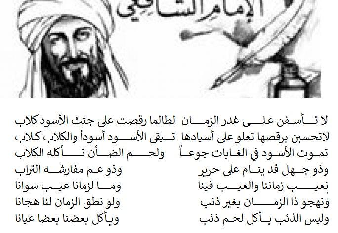 A Abouelghait On Twitter علمني الشافعي لا تأسفن على غدر الزمان