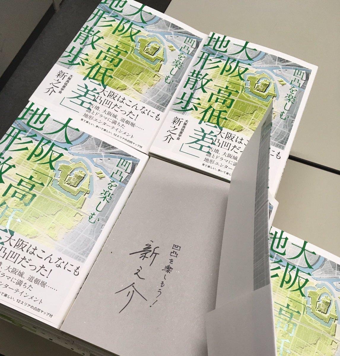 紀伊國屋書店梅田本店さんで「大阪高低差地形散歩」にサインをさせていただいた。おそらくブラタモリの放送後の翌日に店頭に並ぶと思います。ほんまにありがたい。感謝です。 https://t.co/FpQhuNVXb8