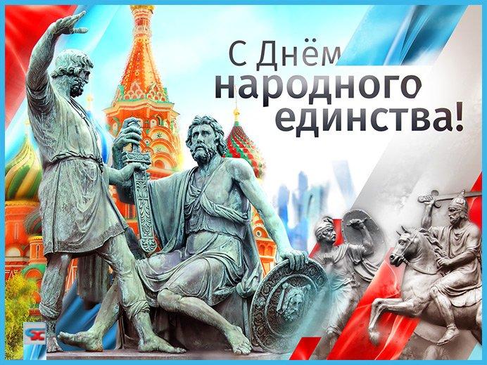 Фото открытка день народного единства