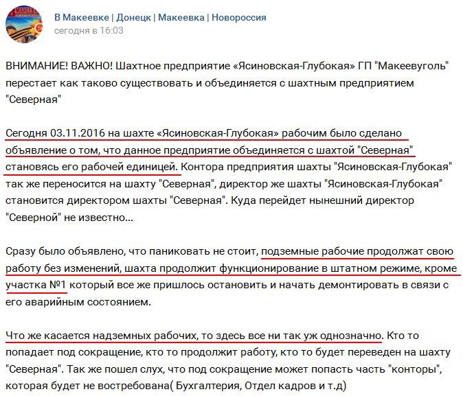 Новинский подозревается в похищении людей и превышении власти вместе с Януковичем, Захарченко и Коряком, - ГПУ - Цензор.НЕТ 5250