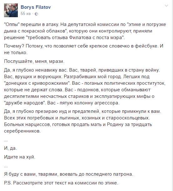 В Раду поступило представление о привлечении депутата Новинского к ответственности, - Парубий - Цензор.НЕТ 7780