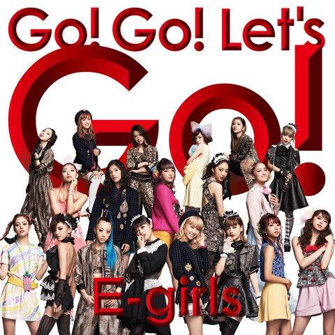 ★☆最新ジャケ写解禁!!☆★ 11/30(水)、E-girls通算18枚目となるシングル「Go! Go! Let's Go!」をリリース!  ついに、「Go! Go! Let's Go!」のジャケ写が解禁!  是非チェックしてください♪