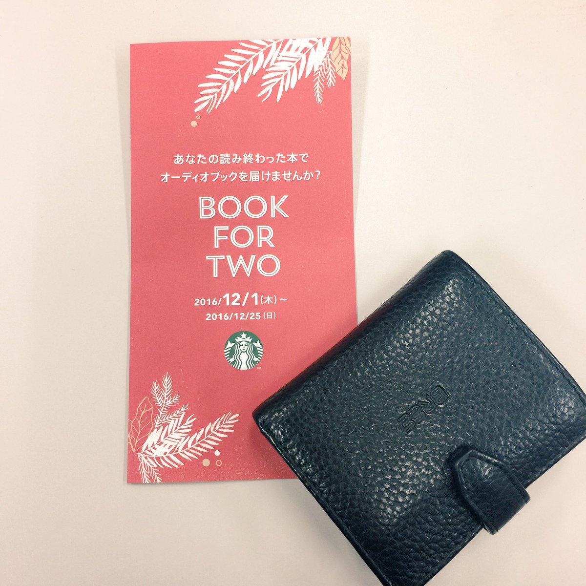 ユーズド本を持ち込むと耳の不自由な方へのオーディオブックとして日本点字図書館に寄付されるというスタバのBOOK FOR TWOプログラム、すてき。ぜひ持って行こう。 https://t.co/0FmJS4j0Wf