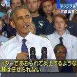 Twitterで使えそうな名言を残すオバマ!やっぱ大統領は違うわ!