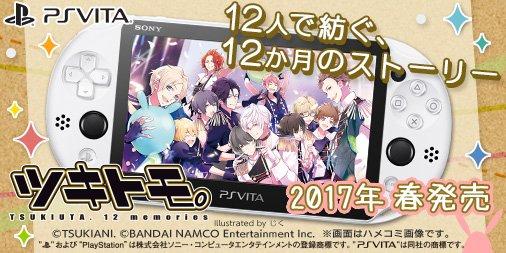 PS Vita「ツキトモ。 -TSUKIUTA. 12 memories-」が2017年春に発売決定!書き下ろしのシナリオパートはフルボイス、スチルも多数でファン必見! https://t.co/w0gNVz0j3b #ツキトモ