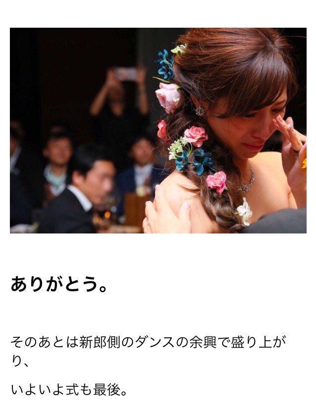 涼介 結婚 山田