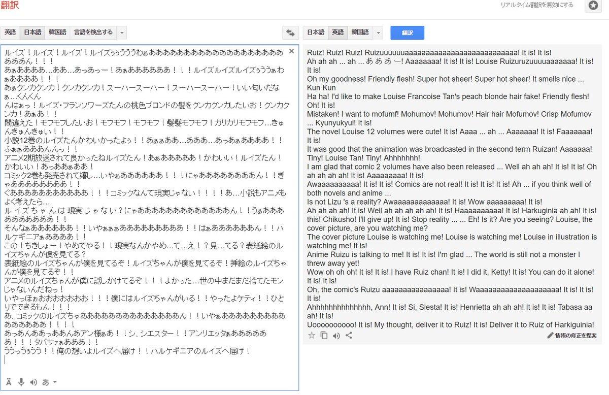 google翻訳、凄くなったと言うからどんなものか、とりあえずルイズコピペ突っ込みました。 まじですか…