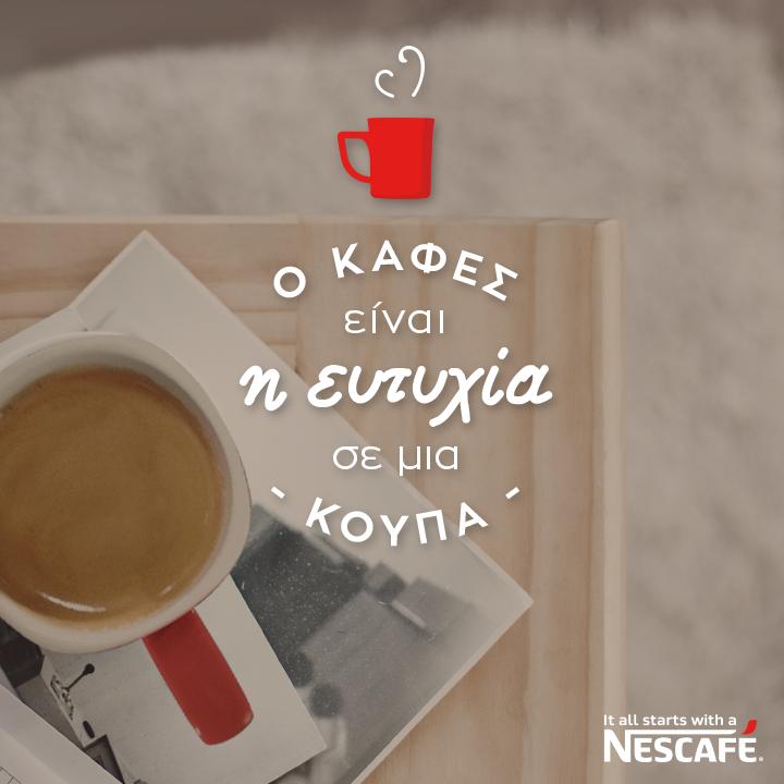 Κράτα την κούπα σου γεμάτη με Nescafé! https://t.co/39xdve1HTz