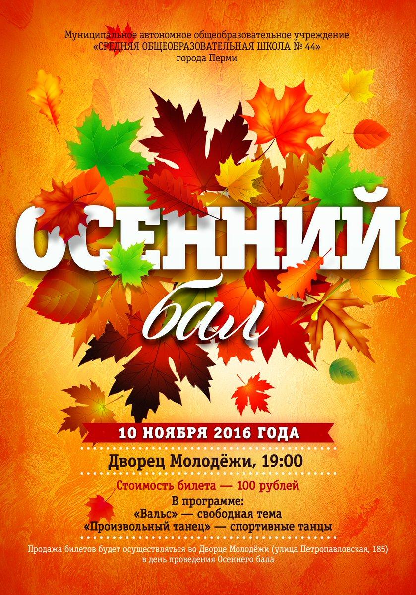 Осенний бал с картинками