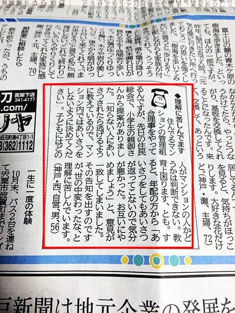 これが日本の最先端の近所付き合いです。 (11/4付神戸新聞夕刊より)