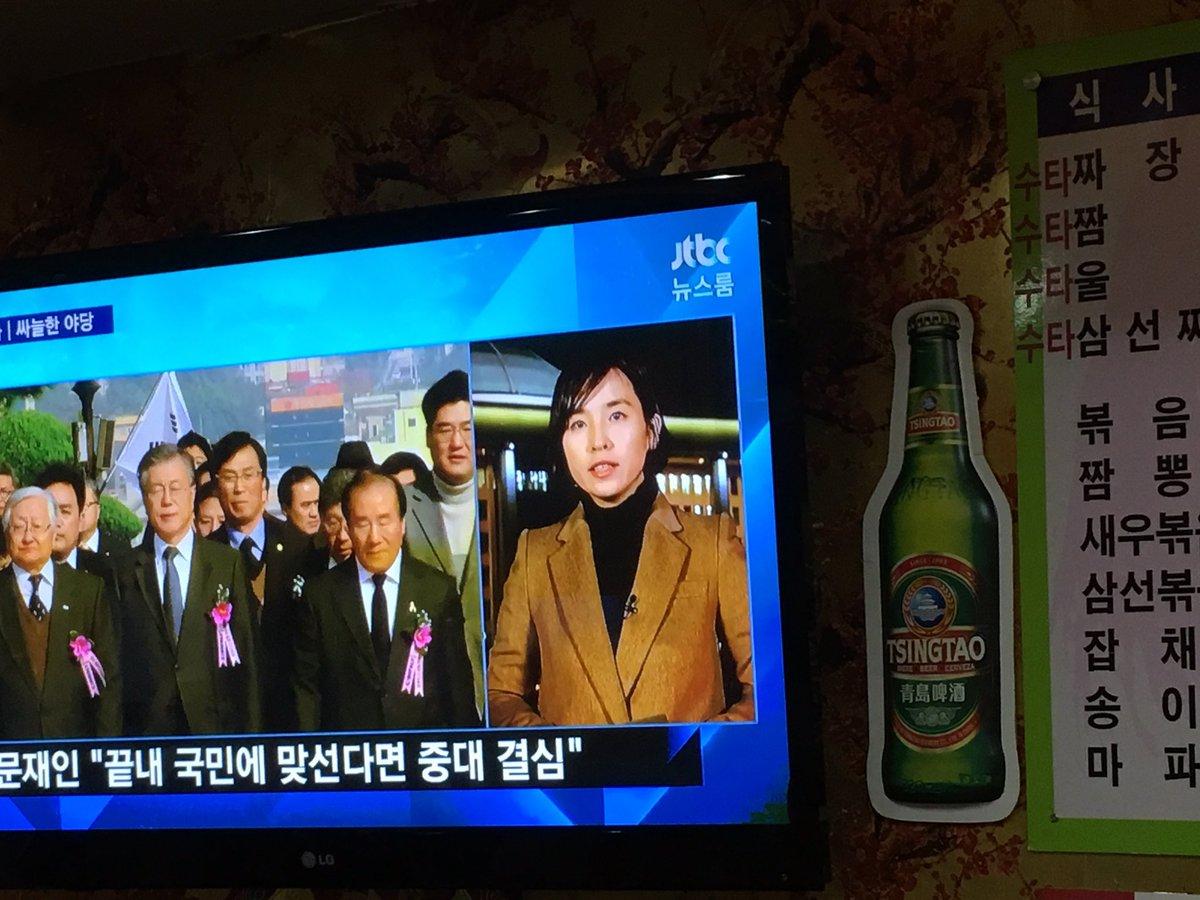 자주 가던 중국집에 변화가 일어났다.  이전 : ㄹ혜님 사진 + TV조선 이후 : 사진 사라짐 + JTBC https://t.co/eHMqXDEjbJ