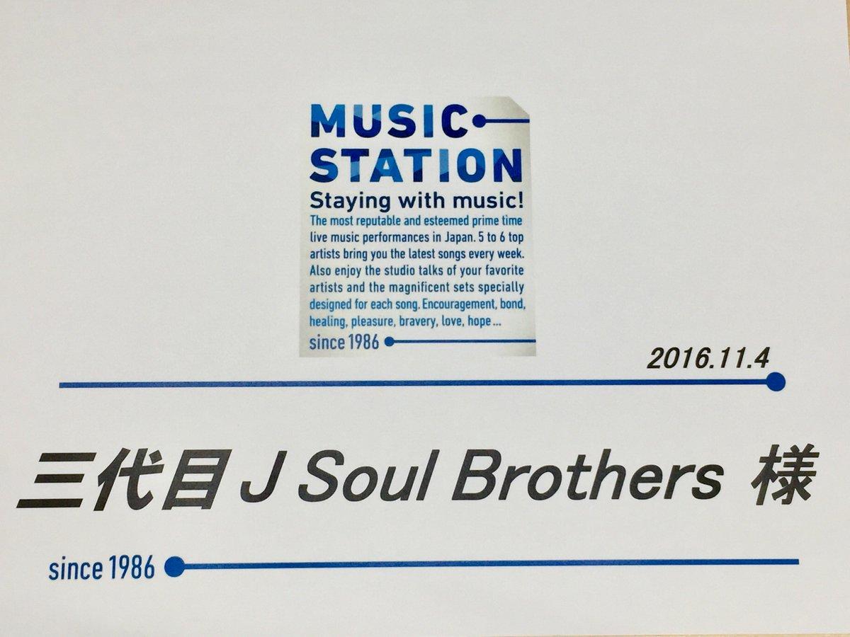まもなく三代目 J Soul Brothers! 進化する街、TOKYOを表現した最新曲「Welcome to TOKYO」を披露! #Mステ