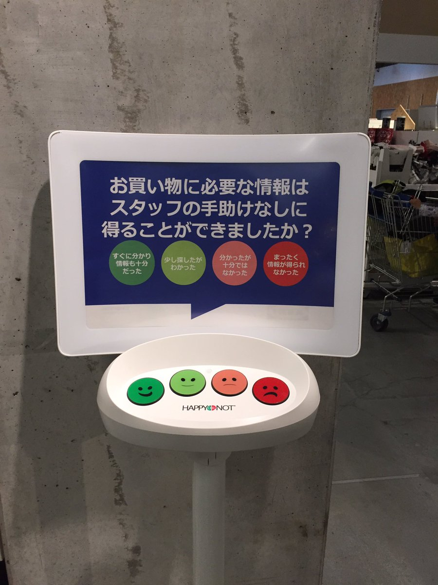 IKEAに押しボタン式の接客に関するアンケートがあったんだけど、押すと魅力的なピッという音がするため、4歳くらいの男の子が一心不乱に赤のボタンを連打していた。 https://t.co/xhQzaaOJM8