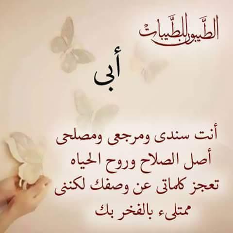 الصبر الجميل On Twitter اسأل الله العظيم رب العرش العظيم ان يشفي ابي وكل من يشقي من الم