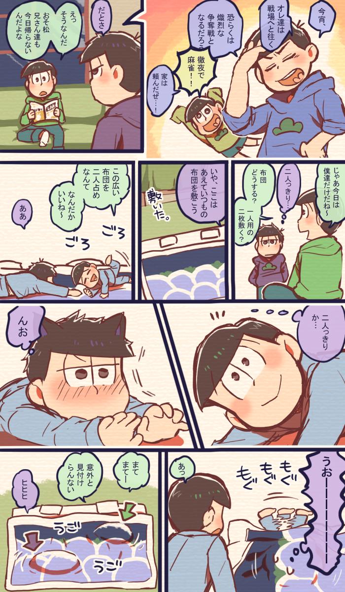 【年中松漫画】幸福を受け取るに当たってさえ、へたくそを極める