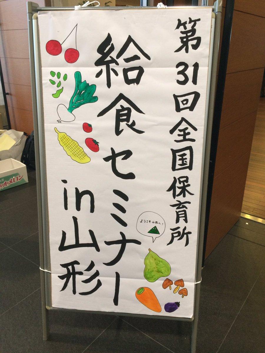 給食セミナー、来ました! #給食セミナー https://t.co/hoqYEfVAC4