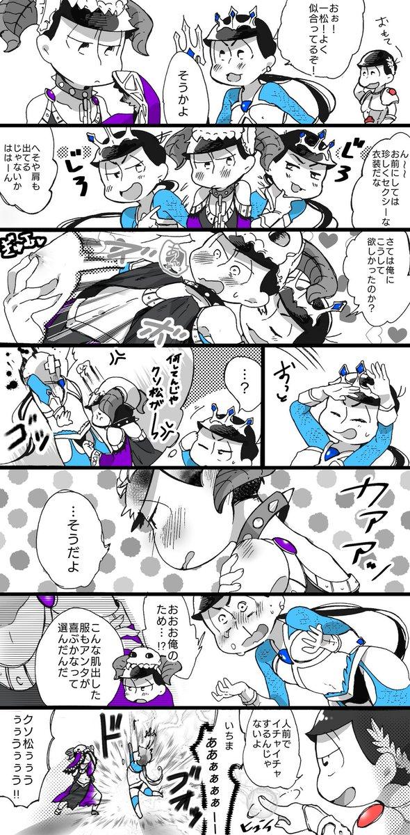 【カラ一漫画】仲良しポセとハデ~!(むつご松)