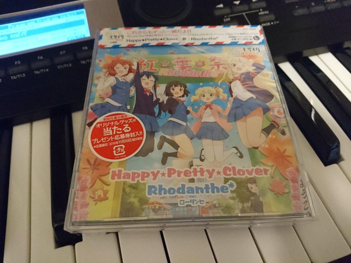 ◆「きんいろモザイク Pretty Days」劇場公開まであと7日!作曲を担当させて頂いた主題歌「Happy★Pretty★Clover」のサンプルが届きましたー!劇場版わくわくだー! #kinmosa https://t.co/kSsviqGUnf