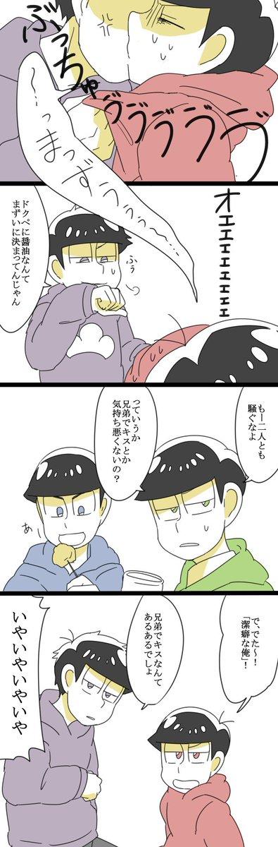 【六つ子】『そんな恋人にするみたいに』(おそ松さん漫画)