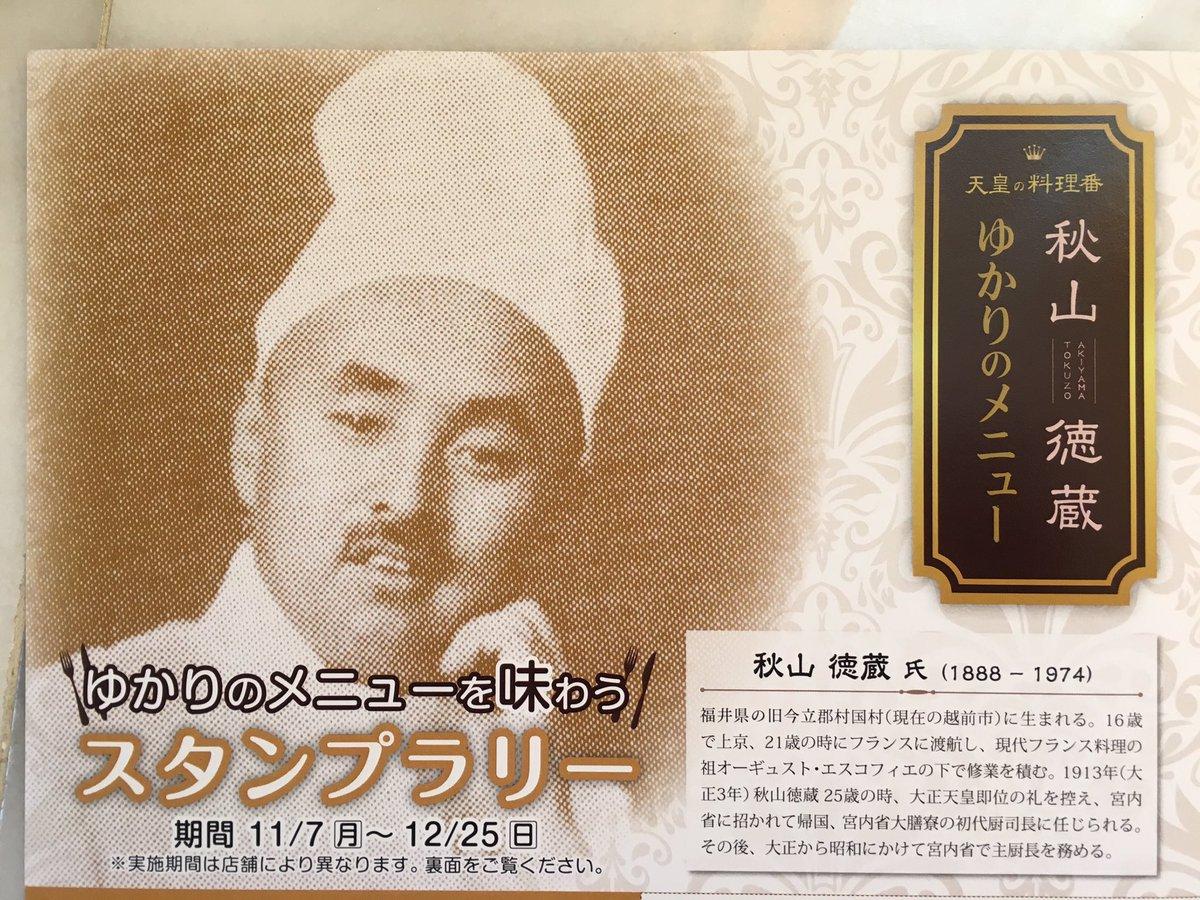 徳蔵 秋山 朝日新聞が伝えた「天皇の料理番」秋山徳蔵