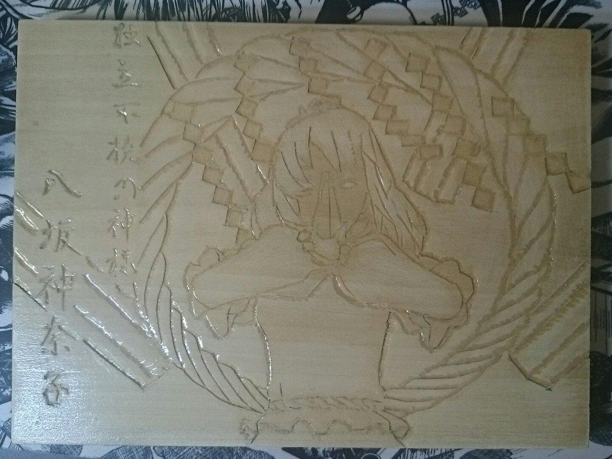 イラストじゃないけど、ちょっと前に完成したやつ #みなさんの神奈子様のイラスト見せてください https://t.co/pD7RpazCxg