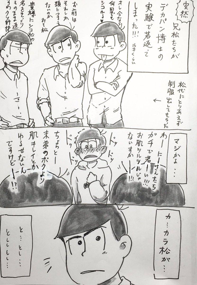 【六つ子】『兄弟逆転』(おそ松さんまんが)