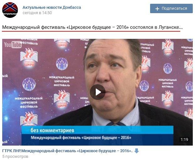 "В ""ЛНР"" наступило ""циркове майбутнє"" - фото 1"