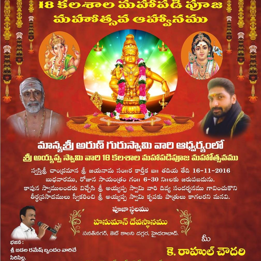 Arunswamy On Twitter This Is First Padi Pooja Invitation In Ur