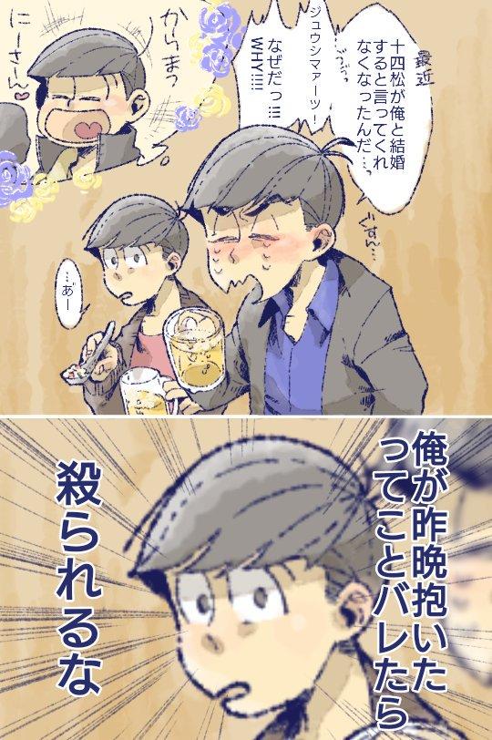 【まんが】『社会人長兄×学生十四松』(6つ子)